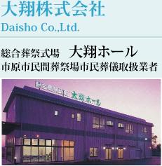 大翔株式会社
