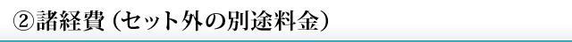 ②諸経費(セット外の別途料金)