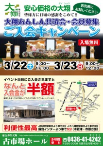 大翔ホール-3月